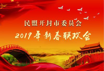 民盟开封市委举行迎新春联欢会