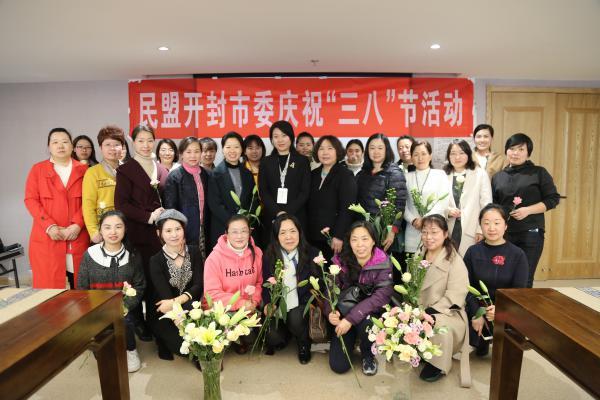 """民盟开封市委举行庆祝""""三八""""妇女节活动"""